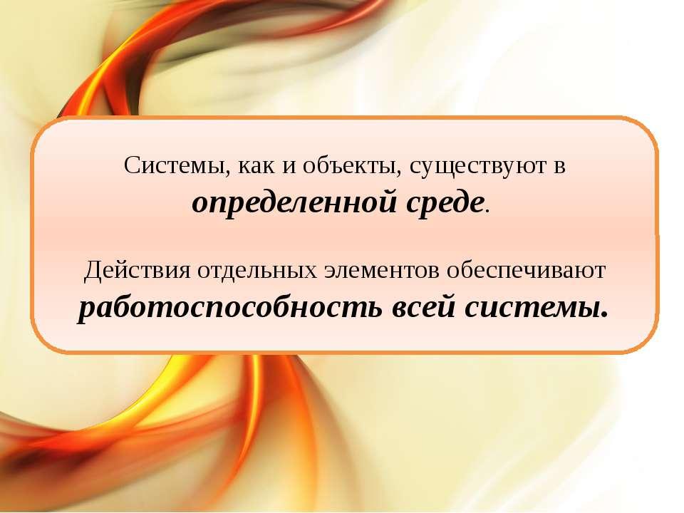 Системы, как и объекты, существуют в определенной среде. Действия отдельных э...