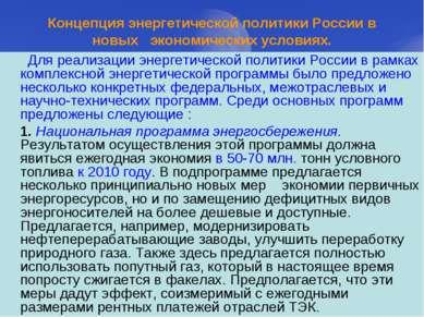 Концепция энергетической политики России в новых экономических условиях. Для ...