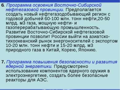 6. Программа освоения Восточно-Сибирской нефтегазовой провинции. Предполагает...