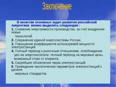 В качестве основных задач развития российской энергетики можно выделить следу...