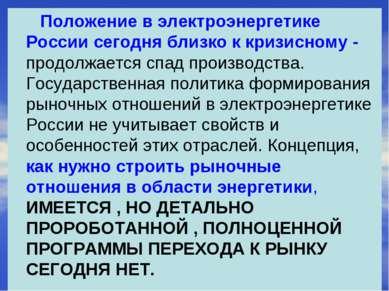 Положение в электроэнергетике России сегодня близко к кризисному - продолжает...