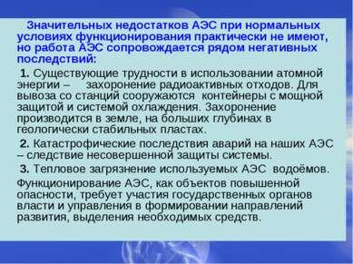 Значительных недостатков АЭС при нормальных условиях функционирования практич...