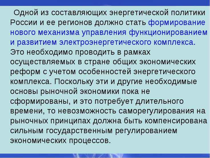 Одной из составляющих энергетической политики России и ее регионов должно ста...