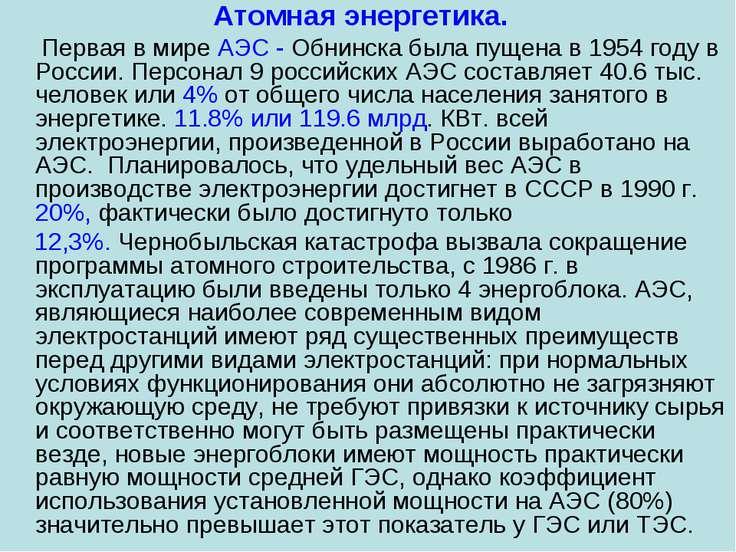 Атомная энергетика. Первая в мире АЭС - Обнинска была пущена в 1954 году в Ро...