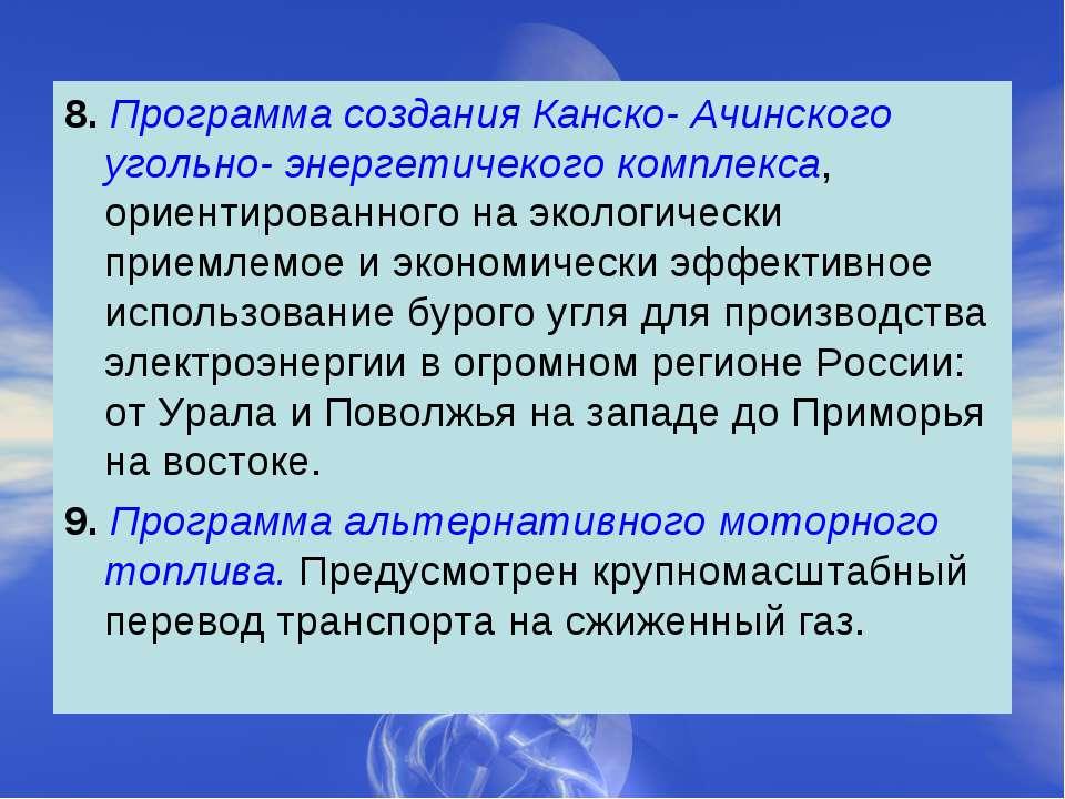 8. Программа создания Канско- Ачинского угольно- энергетичекого комплекса, ор...