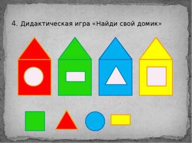 5. Дидактическая игра «Сортировка»