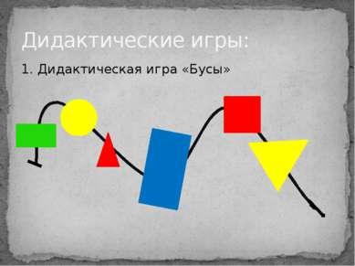 2. Дидактическая игра «Поиск девятого» (различие по одному признаку – по форме)