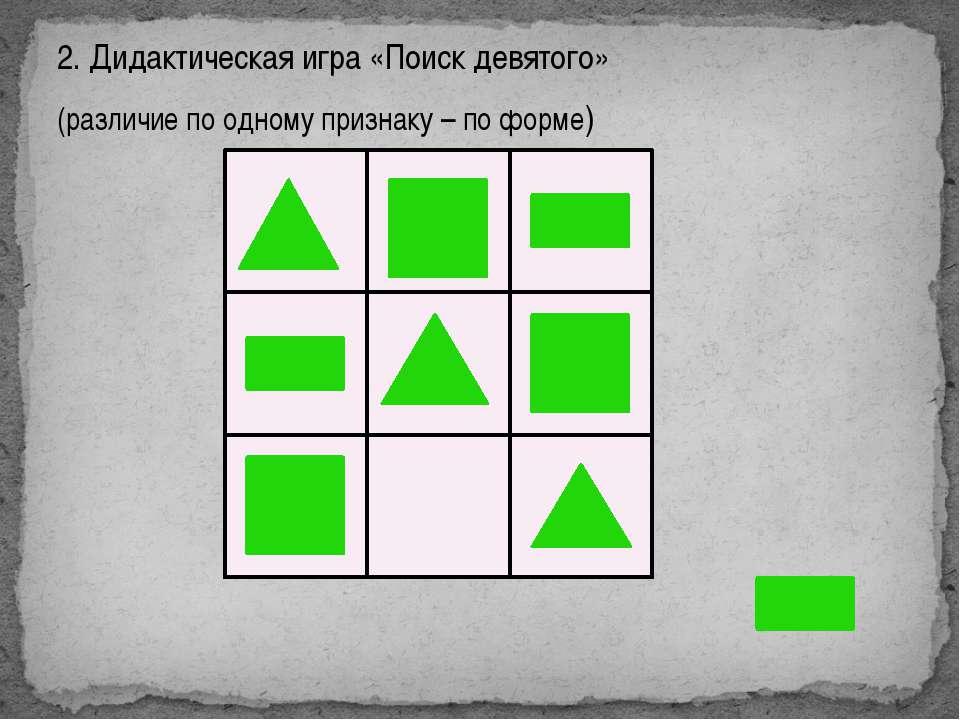 3. Дидактическая игра «Поиск девятого» (различие по двум признакам – по цвету...