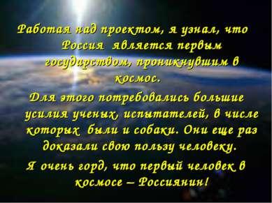 Работая над проектом, я узнал, что Россия является первым государством, прони...
