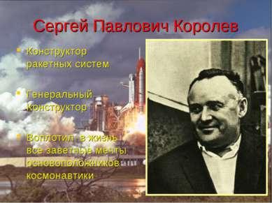 Сергей Павлович Королев Конструктор ракетных систем Генеральный Конструктор В...