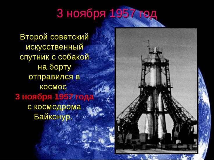 3 ноября 1957 год Второй советский искусственный спутник ссобакой на борту о...