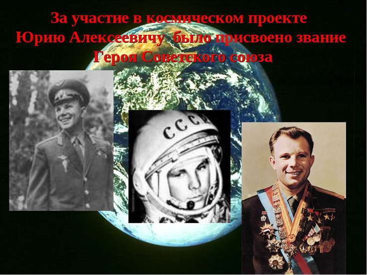 За участие в космическом проекте Юрию Алексеевичу было присвоено звание Героя...