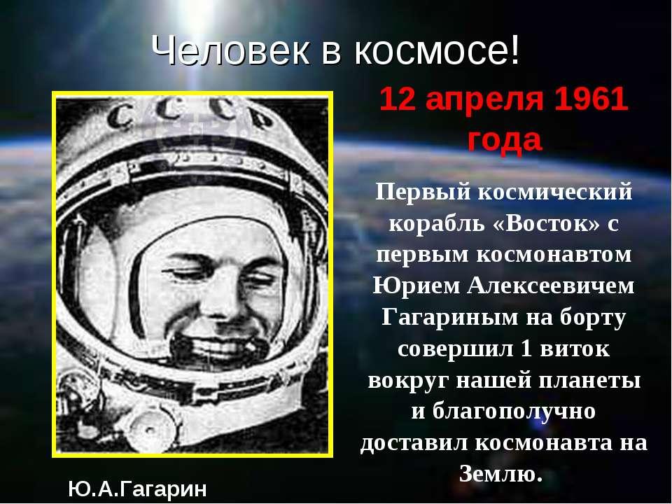 Человек в космосе! 12 апреля 1961 года Первый космический корабль «Восток» с ...