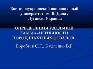 Восточноукраинский национальный университет им. В. Даля , Луганск, Украина ОП...