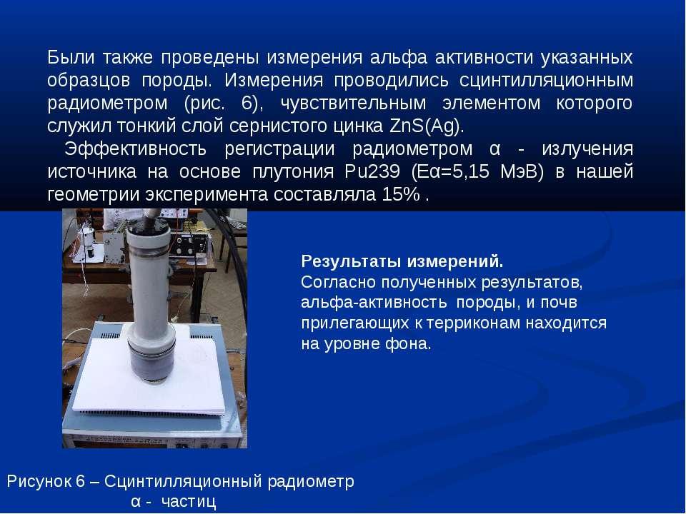 Были также проведены измерения альфа активности указанных образцов породы. Из...