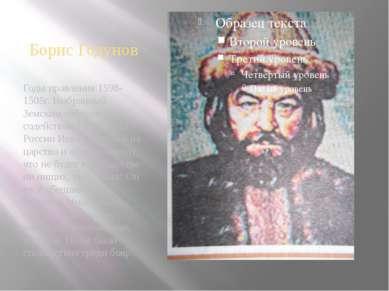 Борис Годунов Годы правления 1598-1505г. Выбранный Земским собором при содейс...