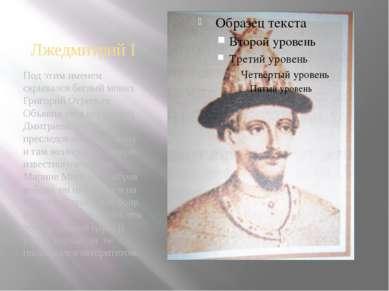 Лжедмитрий I Под этим именем скрывался беглый монах Григорий Отрепьев. Объяви...