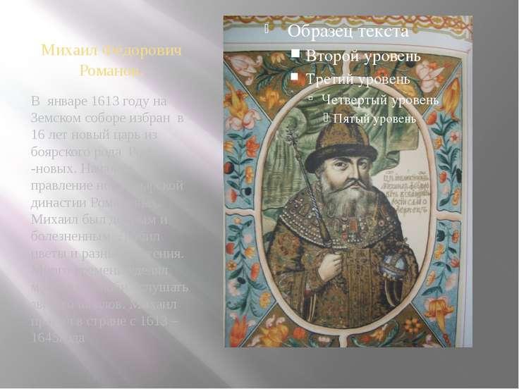 Михаил Фёдорович Романов. В январе 1613 году на Земском соборе избран в 16 ле...