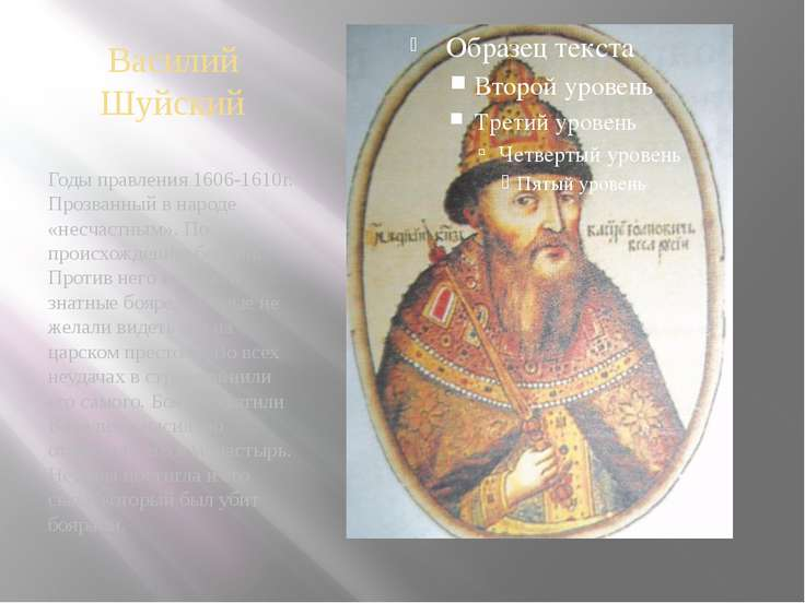 Василий Шуйский Годы правления 1606-1610г. Прозванный в народе «несчастным». ...