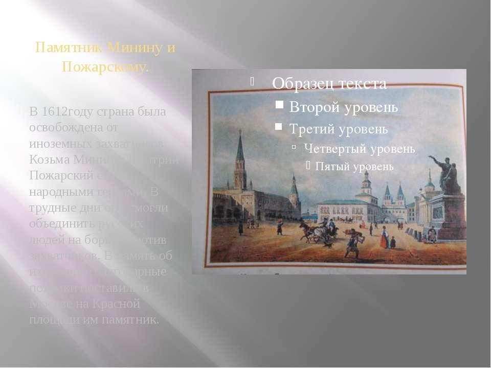Памятник Минину и Пожарскому. В 1612году страна была освобождена от иноземных...