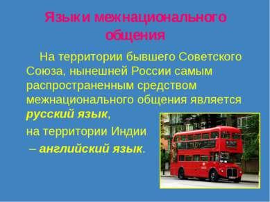 Языки межнационального общения На территории бывшего Советского Союза, нынешн...