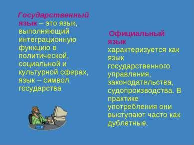 Государственный язык – это язык, выполняющий интеграционную функцию в политич...