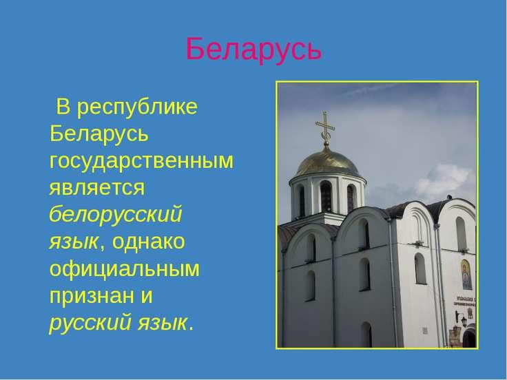 Беларусь В республике Беларусь государственным является белорусский язык, одн...