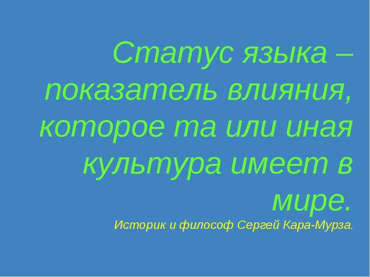 Статус языка – показатель влияния, которое та или иная культура имеет в мире....