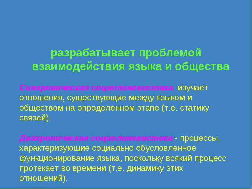 разрабатывает проблемой взаимодействия языка и общества Синхроническая социол...