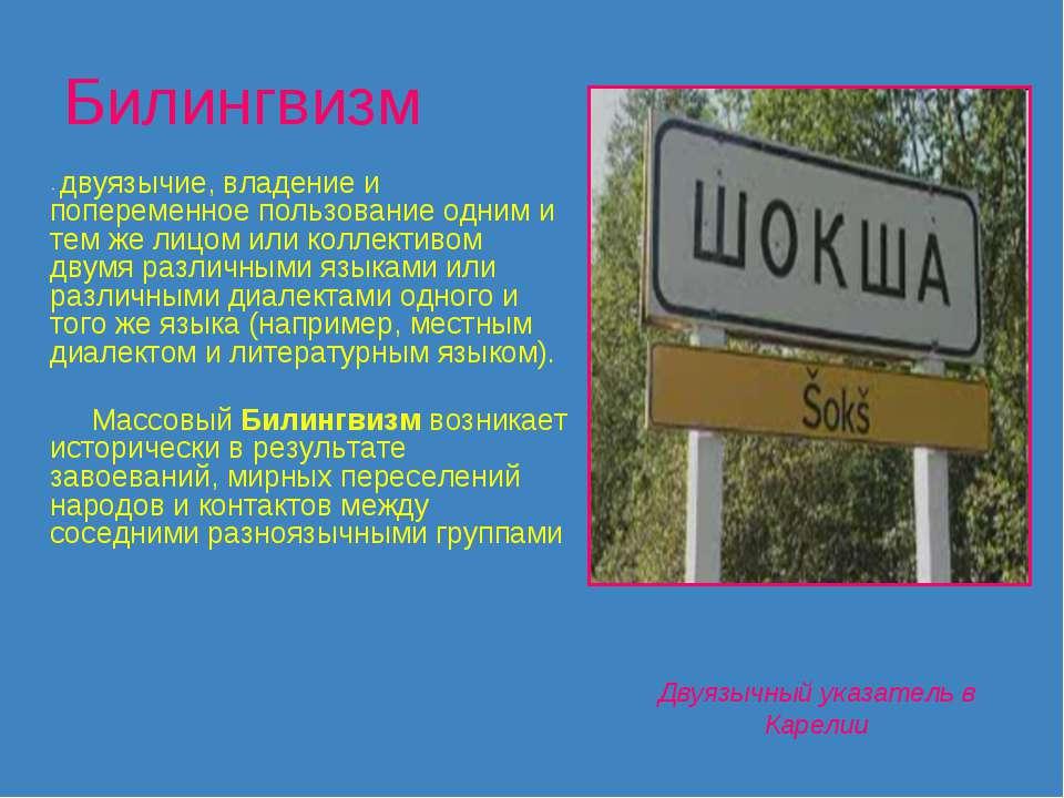 Билингвизм - двуязычие, владение и попеременное пользование одним и тем же ли...