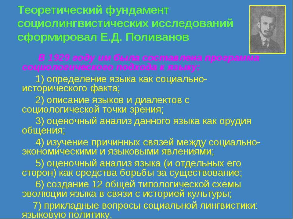Теоретический фундамент социолингвистических исследований сформировал Е.Д. По...