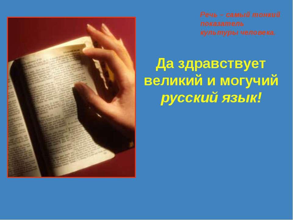Да здравствует великий и могучий русский язык! Речь – самый тонкий показатель...