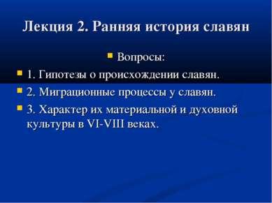Лекция 2. Ранняя история славян Вопросы: 1. Гипотезы о происхождении славян. ...