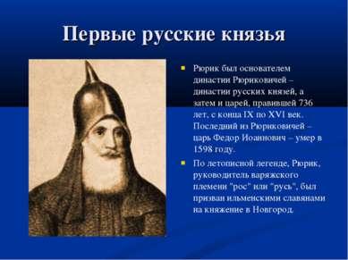 Первые русские князья Рюрик был основателем династии Рюриковичей – династии р...