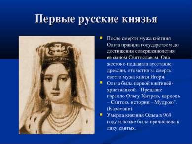 Первые русские князья После смерти мужа княгиня Ольга правила государством до...