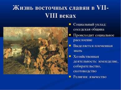 Жизнь восточных славян в VII-VIII веках Социальный уклад: соседская община Пр...