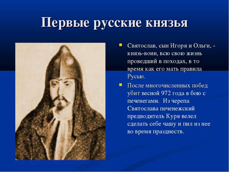 Первые русские князья Святослав, сын Игоря и Ольги, - князь-воин, всю свою жи...