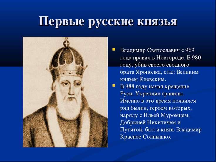 Первые русские князья Владимир Святославич с 969 года правил в Новгороде. В 9...