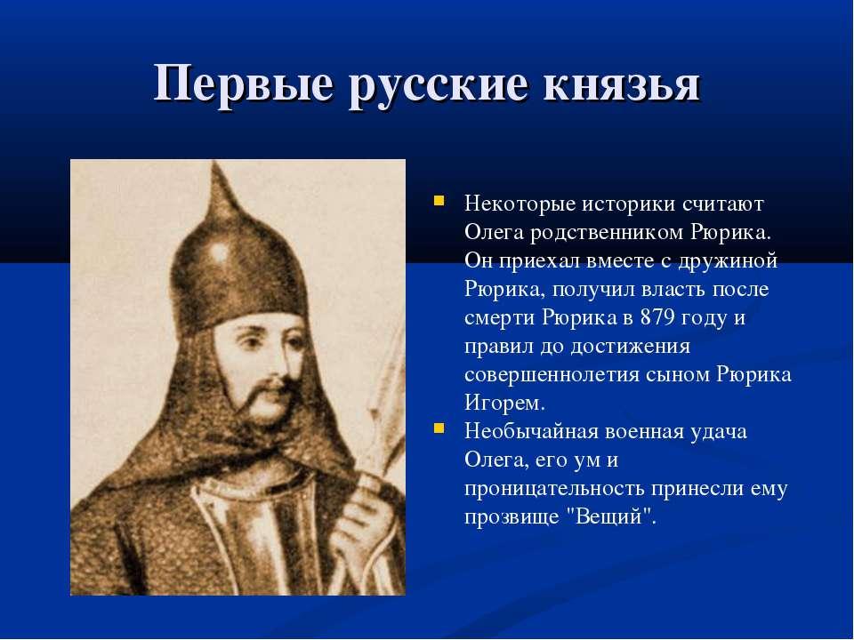 Первые русские князья Некоторые историки считают Олега родственником Рюрика. ...
