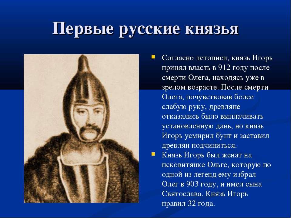 Первые русские князья Согласно летописи, князь Игорь принял власть в 912 году...