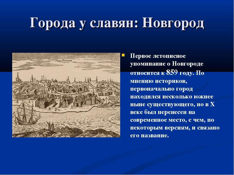 Города у славян: Новгород Первое летописное упоминание о Новгороде относится ...