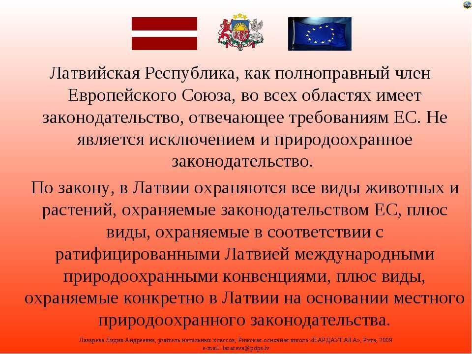 Латвийская Республика, как полноправный член Европейского Союза, во всех обла...