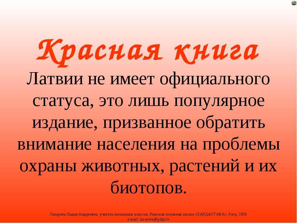 Красная книга Латвии не имеет официального статуса, это лишь популярное издан...