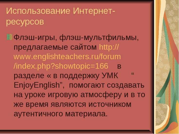 Использование Интернет-ресурсов Флэш-игры, флэш-мультфильмы, предлагаемые сай...