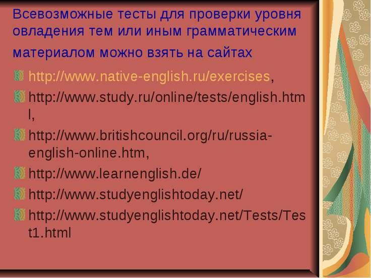 Всевозможные тесты для проверки уровня овладения тем или иным грамматическим ...