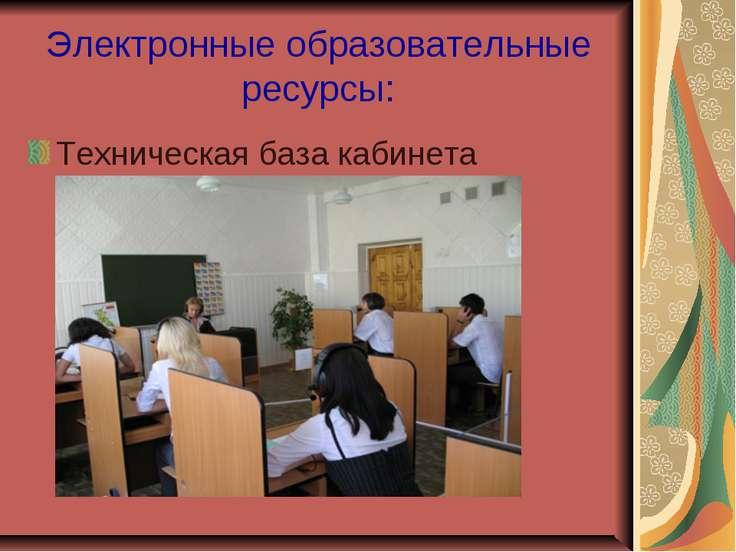 Электронные образовательные ресурсы: Техническая база кабинета
