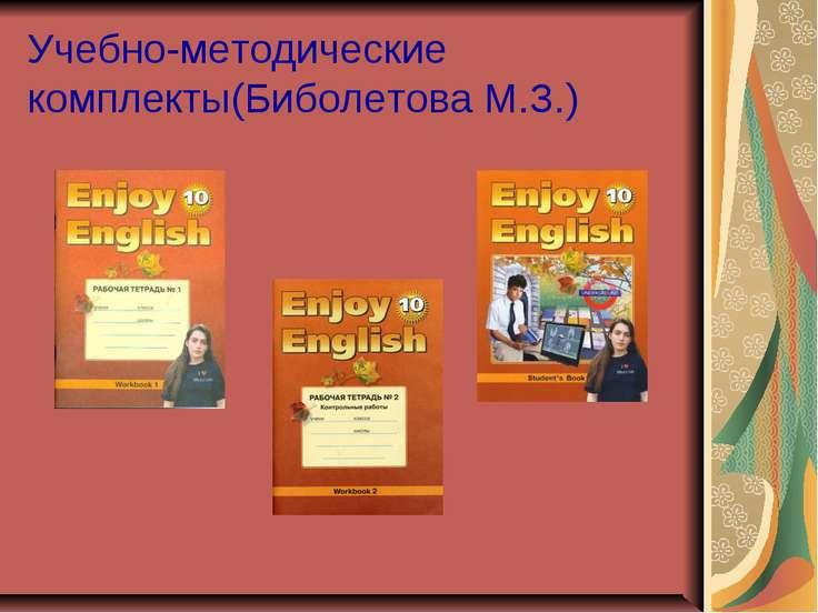 Учебно-методические комплекты(Биболетова М.З.)