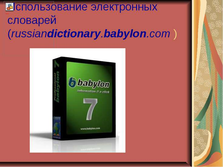 Использование электронных словарей (russiandictionary.babylon.com )