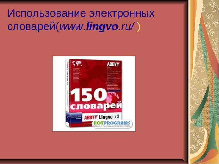 Использование электронных словарей(www.lingvo.ru/ )