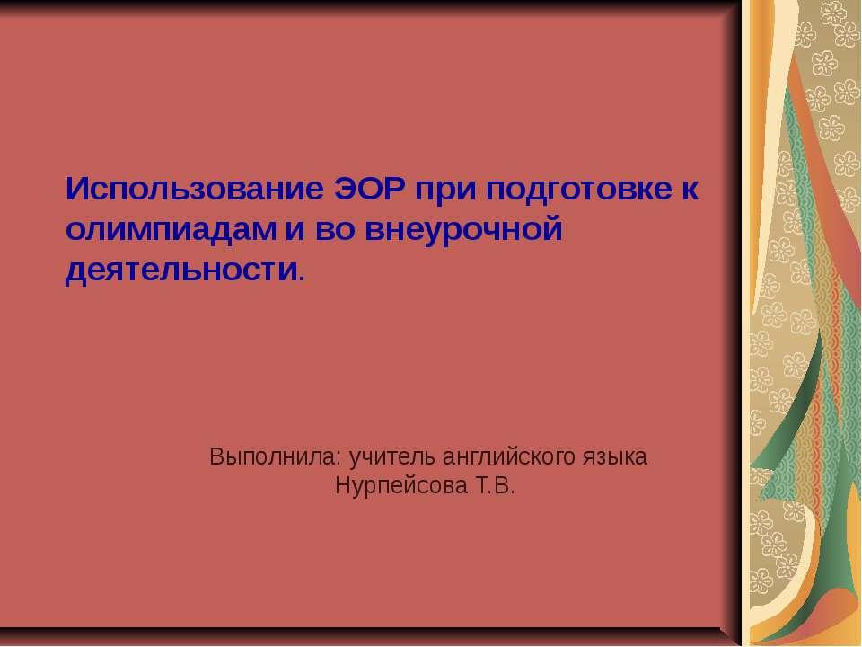 Использование ЭОР при подготовке к олимпиадам и во внеурочной деятельности. В...